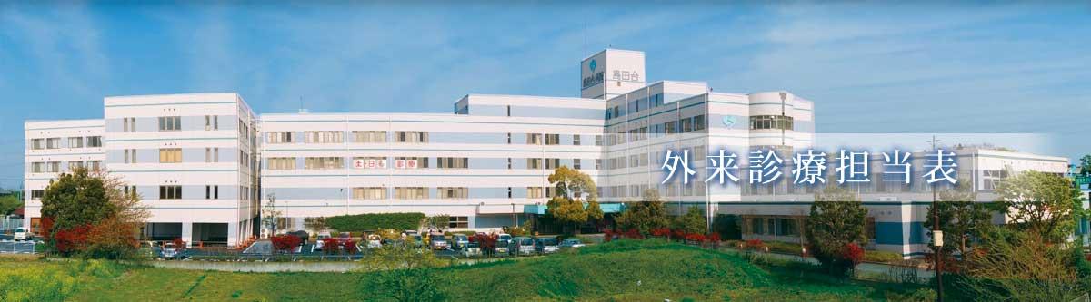 外来診療担当表 | 千葉県八千代市の島田台総合病院では、土曜・日曜診療を行っております。内科、整形外科、外科、脳外科など