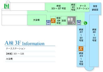 3階A棟案内図