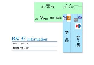 3階B棟案内図