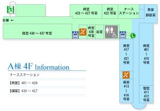 4階A棟案内図