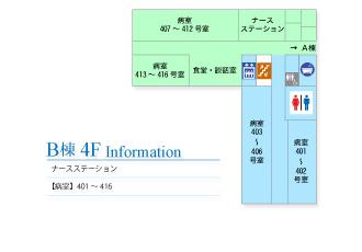 4階B棟案内図