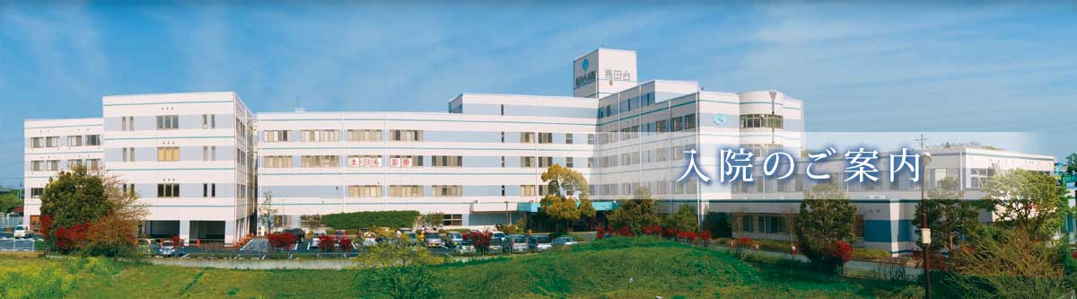 入院のご案内 | 千葉県八千代市の島田台総合病院では、土曜・日曜診療を行っております。内科、整形外科、外科、脳外科など