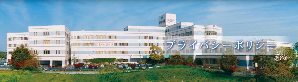 プライバシーポリシー | 千葉県八千代市の島田台総合病院では、土曜・日曜診療を行っております。内科、整形外科、外科、脳外科など