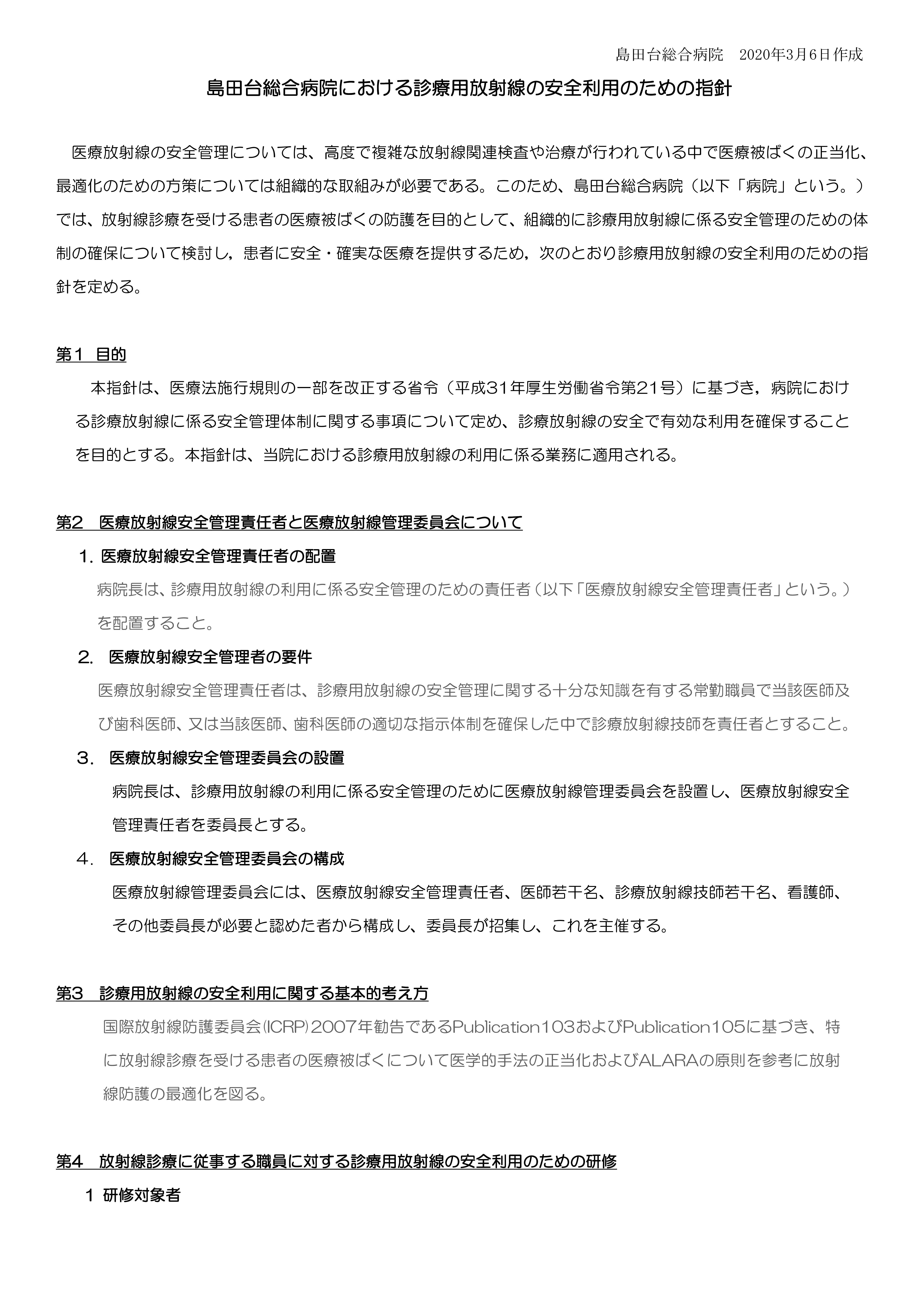 医療放射線安全管理に関する指針-01