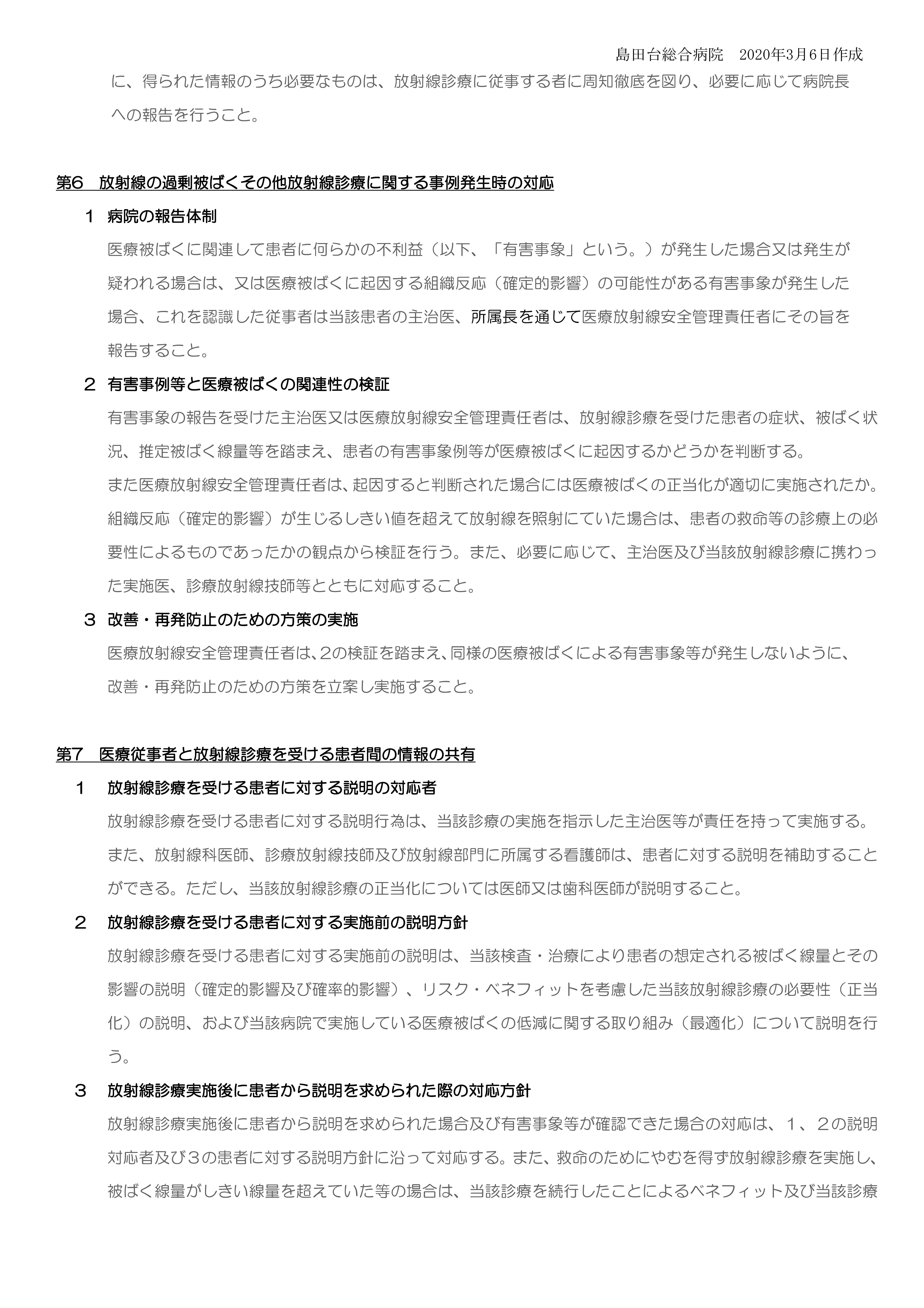 医療放射線安全管理に関する指針-03